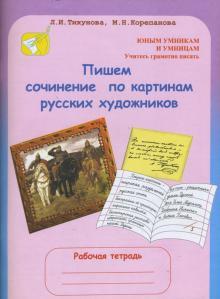 Пишем сочинение по картинам русских художников. Рабочая тетрадь для детей 8-10 лет
