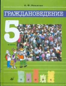 Граждановедение. 5 класс: учебник для общеобразовательных учреждений