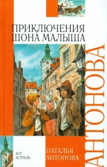 Приключения Шона Малыша - Наталья Антонова