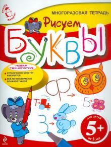 Рисуем буквы. Для детей от 5 лет