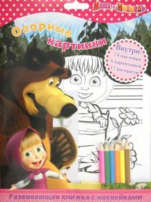 Маша и Медведь. Озорные картинки. Развивающая книжка с наклейками