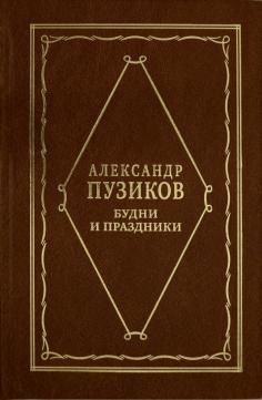 Серия литературных мемуаров