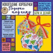 "Новогодние коробочки ""ПОДАРКИ ПОД ЕЛКУ"""