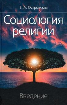 Социология религии: введение - Елена Островская