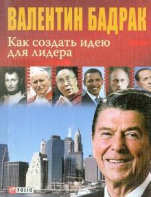 Как создать идею для лидера - Валентин Бадрак