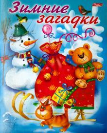 Елена Явецкая - Зимние загадки обложка книги