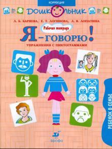 Я - говорю! Ребенок в семье. Упражнения с пиктограммами: рабочая тетрадь для занятий с детьми (1083)