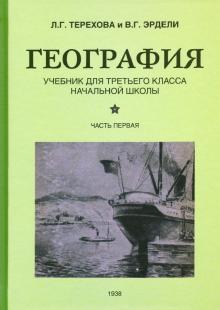 География. Учебник для 3 класса начальной школы. Часть 1 (1938) - Терехова, Эрдели