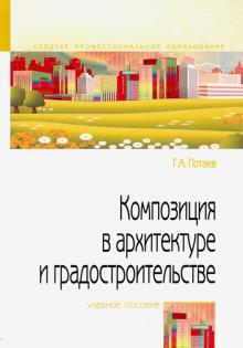 Композиция в архитектуре и градостроительстве. Учебное пособие - Георгий Потаев