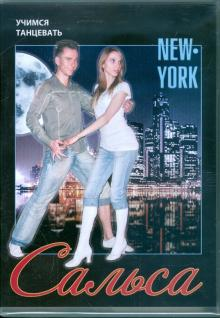 Сальса. Стиль Нью-Йорк (DVD)