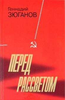 Перед рассветом - Геннадий Зюганов