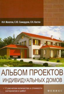 Альбом проектов индивидуальных домов