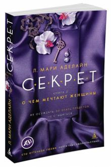 С.Е.К.Р.Е.Т. Книга 2. О чем мечтают женщины