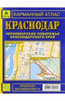 Карманный атлас: Краснодар. Черноморское побережье
