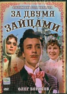 За двумя зайцами (DVD)