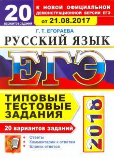 ЕГЭ 2018. Русский язык. Типовые тестовые задания. 20 вариантов. От 21.08.2017 г.