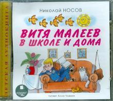 Витя Малеев в школе и дома (CDmp3)