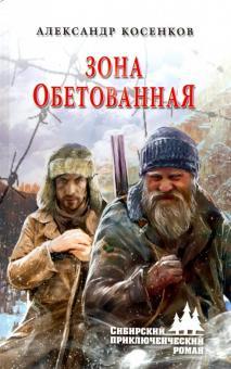 """Книга: """"Зона обетованная"""" - Александр Косенков. Купить книгу ..."""