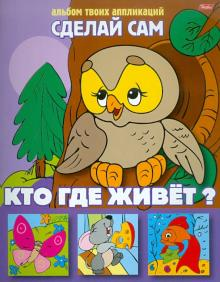 "Аппликация ""Кто где живет?"" (03114)"
