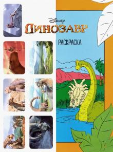Дисней. Динозавр. Активная раскраска