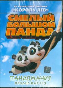 Смелый большой Панда (DVD)