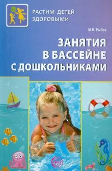 Занятия в бассейне с дошкольниками