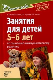 Занятия для детей 5-6 лет по социально-коммуникативному развитию. ФГОС ДО