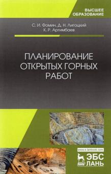 Планирование открытых горных работ. Учебное пособие - Фомин, Аргимбаев, Лигоцкий