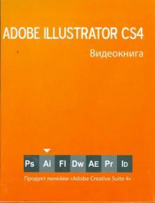 Видеокнига Adobe Illustrator CS4 (+ CD)
