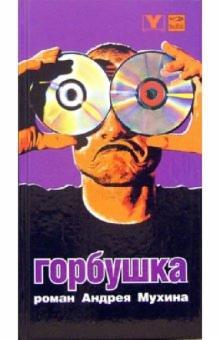 Горбушка: Роман - Андрей Мухин