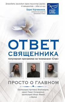 Ответ священника. Просто о главном. Протоиерей А. Владимиров, иерей П. Островский и другие