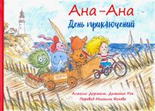 Ана-Ана. День приключений