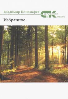 Избранное - Владимир Пономарев