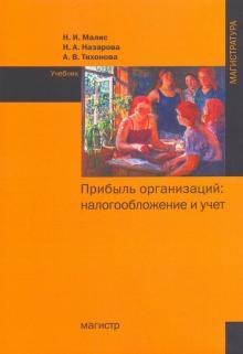 Прибыль организаций. Налогообложение и учет. Учебник - Малис, Назарова, Тихонова