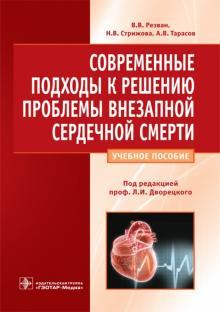 Современные подходы к решению проблемы внезапной сердечной смерти