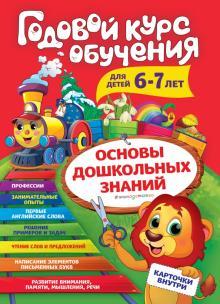 Годовой курс обучения. Для детей 6-7 лет