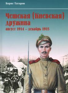 Чешская (Киевская) дружина. Август 1914 - декабрь 1915 гг.