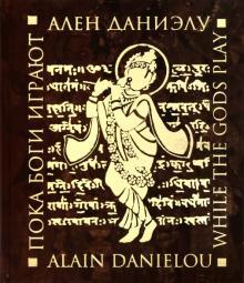 Пока боги играют - Ален Даниэлу