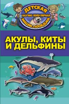 Акулы, киты, дельфины - Дмитрий Кошевар