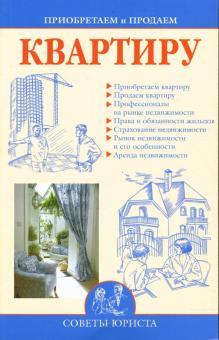 Приобретаем и продаем квартиру - Ирина Зайцева