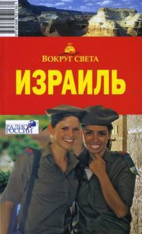Израиль - Кайрос, Сартакова