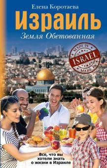 Земля в израиле купить купить квартиру в аджмане оаэ