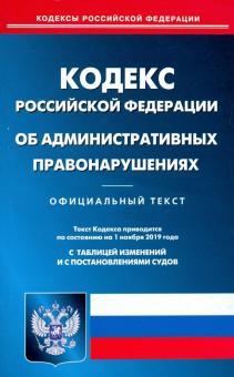 КОАП РФ на 01.10.19