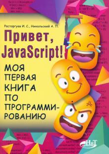 Привет, JavaScript! Моя первая книга по программированию - Расторгуев, Никольский