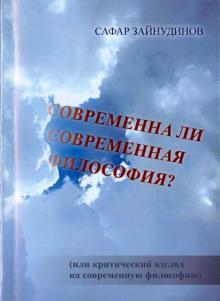 Современна ли современная философия? - Сафар Зайнудинов