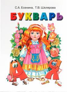 Букварь. Пособие по обучению грамоте детей старшего дошкольного и младшего школьного возраста