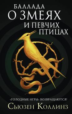 Баллада о змеях и певчих птицах