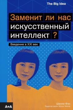 Заменит ли нас искусственный интеллект?