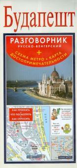 Будапешт. Русско-венгерский разговорник (+ схема метро, карта достопримечательностей)