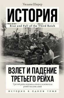 Взлет и падение Третьего Рейха - Уильям Ширер